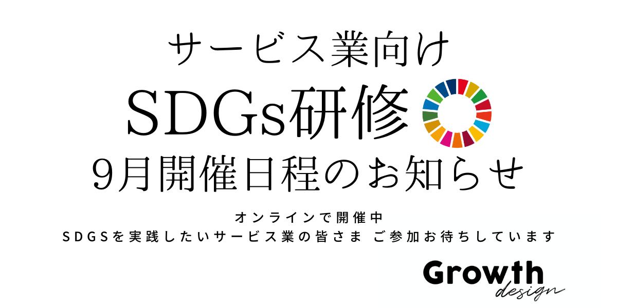 【サービス業向け SDGs研修(オンライン開催)】9月開催分日程決定のお知らせ