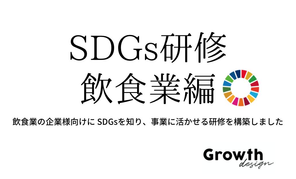 飲食業の企業様向け「SDGs研修 飲食業編」リリースのお知らせ